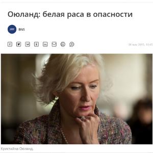Кристина Оюланд. Скриншот с сайта rus.postimees.ee.