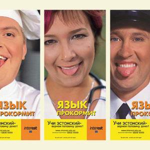 Фрагмент рекламного плаката 2000-х годов,  призывающего изучать эстонский язык.